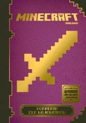 Minecraft Poradnik dla wojowników