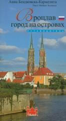 Wrocław gorod na ostrowach