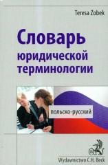 Słownik terminologii prawniczej polsko-rosyjski