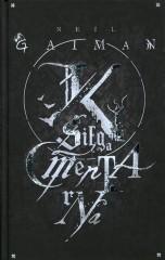 Księga cmentarna