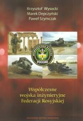 Współczesne wojska inżynieryjne Federacji Rosyjskiej
