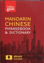 Collins Mandarin Chinese Phrasebook and Dictionary