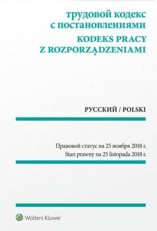 Kodeks pracy z rozporządzeniami w.1/2018