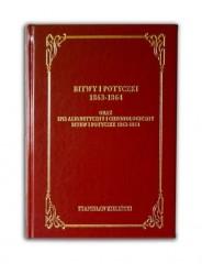Bitwy i potyczki 1863-1864